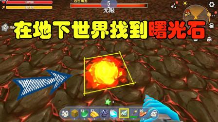 迷你世界:在地下世界找到曙光石,还没来得及开心就掉入了岩浆