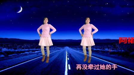 阿裙精品健身坝坝舞视频《牵着妈妈的手》 网红32步