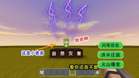 迷你世界:小表弟天天下雨,为了惩罚他,让他体验闪电
