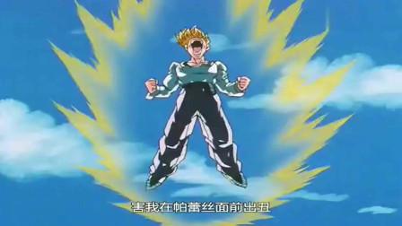 七龙珠:悟天敢让我在女友面前出丑,变个身吓呼你!