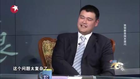 观众问了姚明一个问题,崔永元听完后直接笑喷了