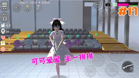 樱花校园模拟器17:谋杀后美人还这样对待尸体?有何居心
