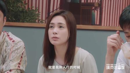 阿娇自曝出道时太惨连租房都是借钱,杨迪调侃:现在还完了吗?