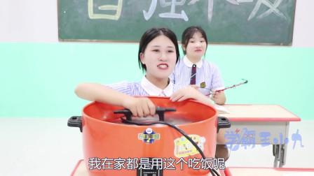 学霸王小九校园剧:学生上课有的带铺盖,有的带健身球,吃货女同学直接带了个大锅