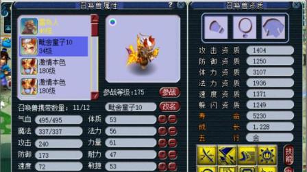 梦幻西游:多技能童子回炉,老王喊得很激动,结果炸出10技能力劈