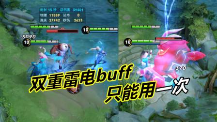 小杨揭秘77:双重雷电buff技巧,用傀儡击杀就行,可惜是一次性的
