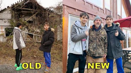 双胞胎兄弟献爱心!送流浪老人一栋新房子!网友:只有羡慕的份!
