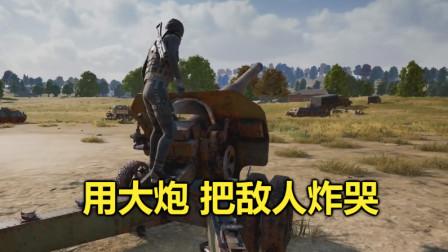 绝地求生:当大炮加入吃鸡后,会变成啥样?200米外敌人一炮炸死