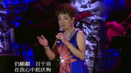 70岁的叶丽仪再唱《上海滩》真是宝刀未老啊!