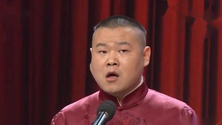 岳云鹏 孙越 相声《我忍不了》
