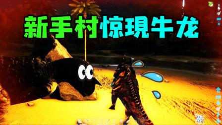 方舟:生存进化:新手村惊现牛龙,刚刚立下flag就被锤,报应也太快了吧