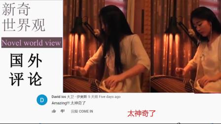 老外看中国,古筝合奏射雕主题曲《铁血丹心》,YouTube网友:莫名的感动