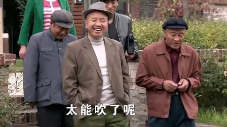 刘能一下搞到五百万,竟走出六亲不认的步伐,直接不把赵四放眼里