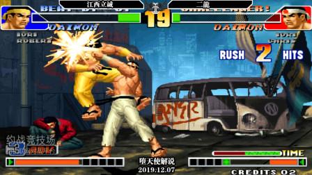 拳皇98 没想到大门暴气的摘星手能掉这么多血!