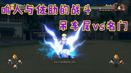 火影忍者:鸣人与佐助之间的战斗,吊车尾vs宇智波名门!