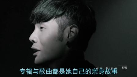 李荣浩自己即是一支队伍!新歌《麻雀》包揽全部制作,不花一分钱