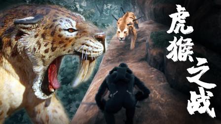 狒狒模拟器:穿越90万年,老虎居然也进化了,用力8根棍子都不死
