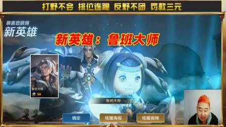 王者荣耀辣条哥:兑换新英雄鲁班大师,这是一个控制型辅助