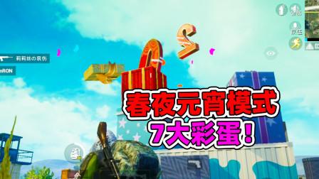 和平精英:撞汤圆 放烟花 吃团圆饭 春节元宵模式太好玩了吧