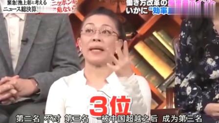 """综艺:日本嘉宾被问到日本GDP排第几时,貌似忘了已经被中国""""超越的事实""""!"""