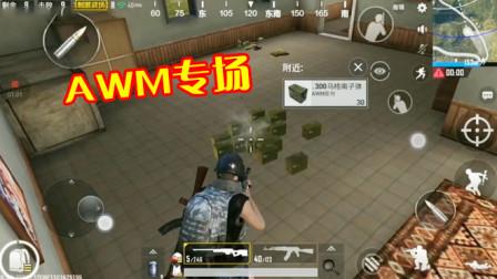 """和平精英:玩家意外进入""""AWM专场""""?连捡100发马格南!"""