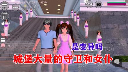 樱花校园魔法酒店15:深入城堡调查,发现大量的带刀侍卫和女仆!
