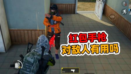 和平精英:红包手枪对敌人开枪 也会跳舞加能量值吗?