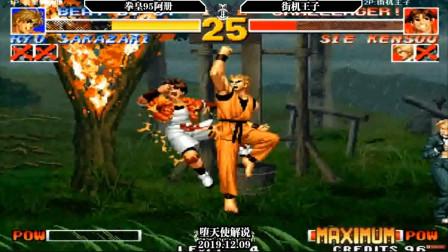 拳皇95超杀能打这么多血?这是打大动脉上了吧!
