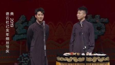 德云社:张云雷上台唱太平歌词,杨九郎称我知道唱啥但忘了哪段