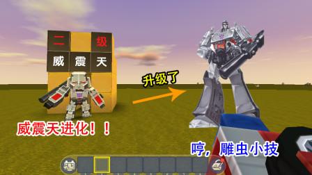 """迷你世界:小表弟升级""""威震天"""",进化二级大炮,能打过擎天柱吗"""
