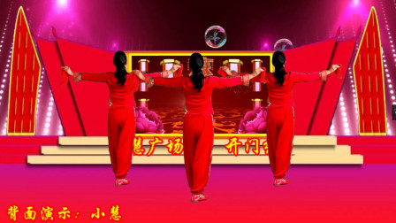 小慧广场舞《开门红》秧歌舞正背面教学 无基础能学会