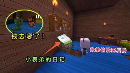 """迷你世界:看到小表弟的日记,发现""""威震天""""的秘密"""