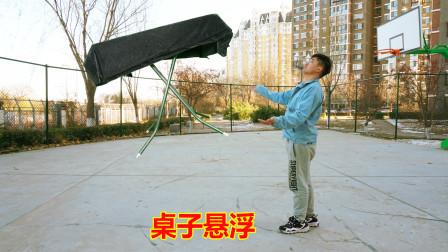 刘谦表演过的桌子悬浮魔术,没有任何机关!太厉害了
