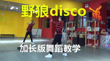 南舞团 野狼disco 年会舞蹈完整版教学分解