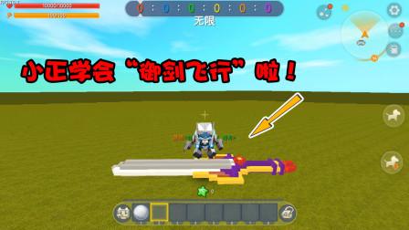 """迷你世界:小正学会了""""御剑飞行"""",如果带到生存里可以秒黑龙"""