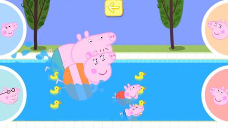 小猪佩奇亲子益智游戏:佩奇跟爸爸妈妈比赛游泳,她能赢吗?