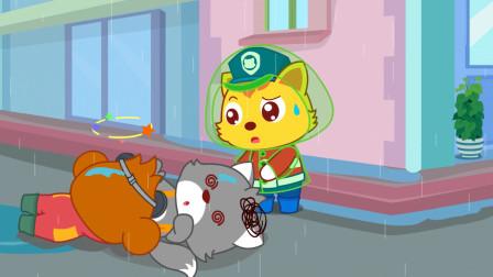 猫小帅故事下雨了,请小心