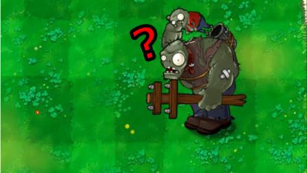 植物大战僵尸爆笑解说巨人僵尸为什么会扔出小鬼僵尸?