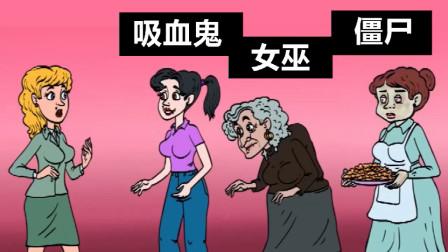 脑力测试:吸血鬼、女巫和僵尸,谁是小姐姐的母亲?