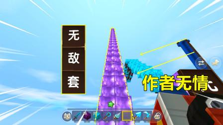 迷你世界:作者这是认真的?想拿无敌套,没有擎天柱天梯怎么爬?
