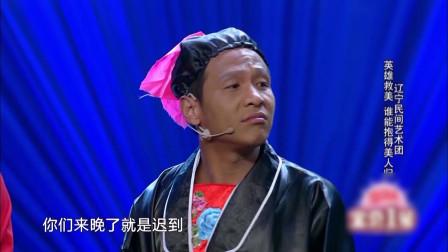 宋小宝上演英雄救美,服装穿的给力,观众认不出