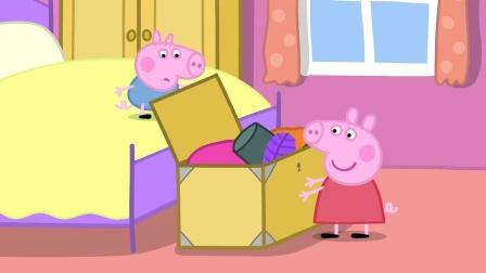 小猪佩奇:佩奇和乔治在爸爸妈妈房间玩,找到了一箱子旧衣服