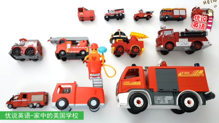 最新收集的12辆玩具消防车,还有汪汪的立大功里毛毛开的消防车