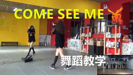 南舞团  come see me aoa 韩舞 舞蹈教学练习室