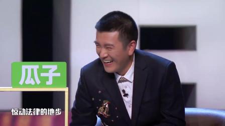 《吐槽大会》张绍刚上台爆料杨子起诉网友,结局却不了了之!