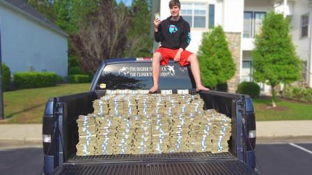 土豪给弟弟10万美金,要求24小时花光,他能挑战成功吗?