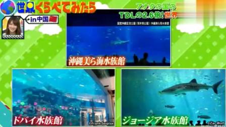 日本综艺节目:介绍中国的各种世界第一,嘉宾们满脸惊讶赞叹!