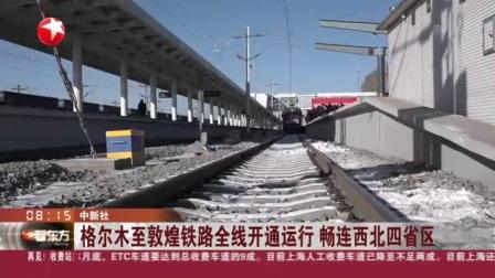 視頻|格爾木至敦煌鐵路全線開通運行 暢連西北四省區