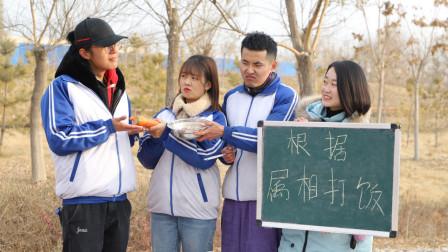 食堂按属相打饭,学霸属兔吃胡萝卜,学渣属虎竟把同学的饭都吃了