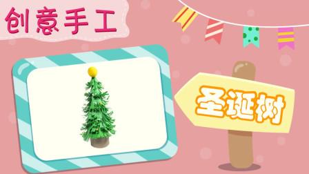猫小帅故事创意手工之圣诞树